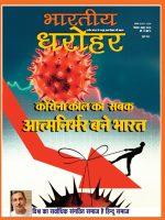भारतीय धरोहर सिंतबर अक्टूबर 2020
