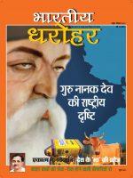 भारतीय धरोहर नवंबर-दिसंबर 2015