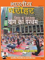 भारतीय धरोहर पत्रिका जुलाई अगस्त 2015