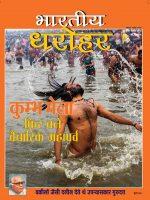 भारतीय धरोहर नवंबर—दिसंबर 2018